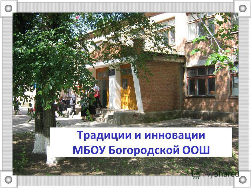 Традиции и инновации МБОУ Богородской ООШ