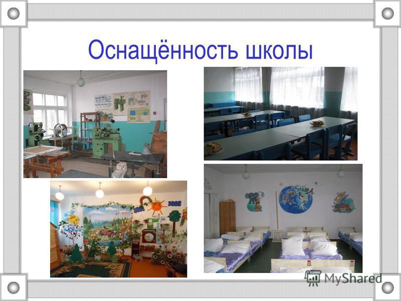 Оснащённость школы