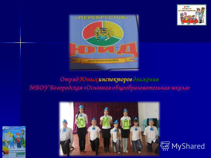 Отряд Юных инспекторов движения МБОУ Богородская «Основная общеобразовательная школа»