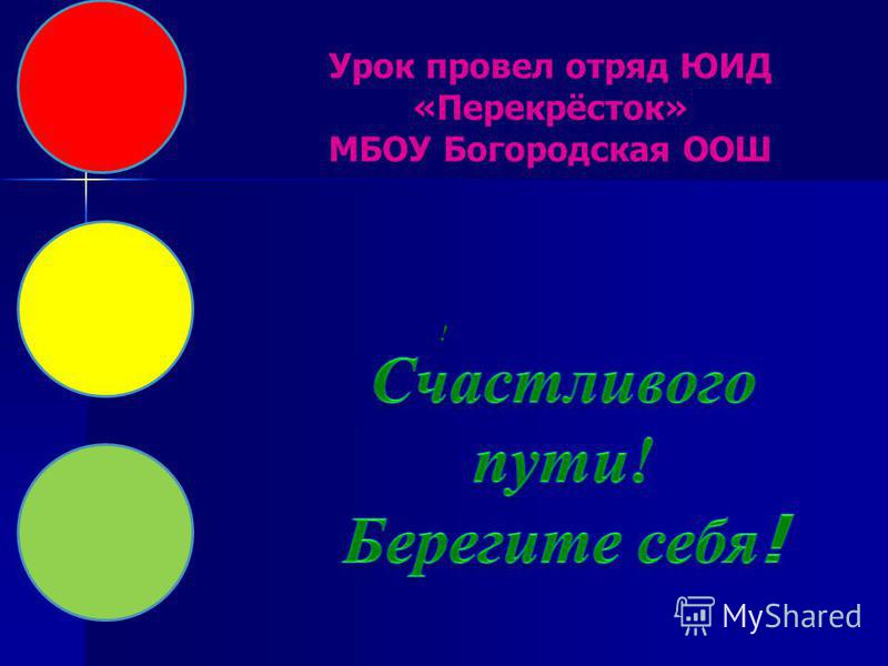 Урок провел отряд ЮИД «Перекрёсток» МБОУ Богородская ООШ !