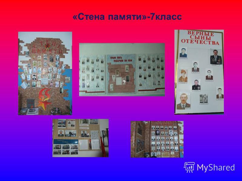 «Стена памяти»-7 класс