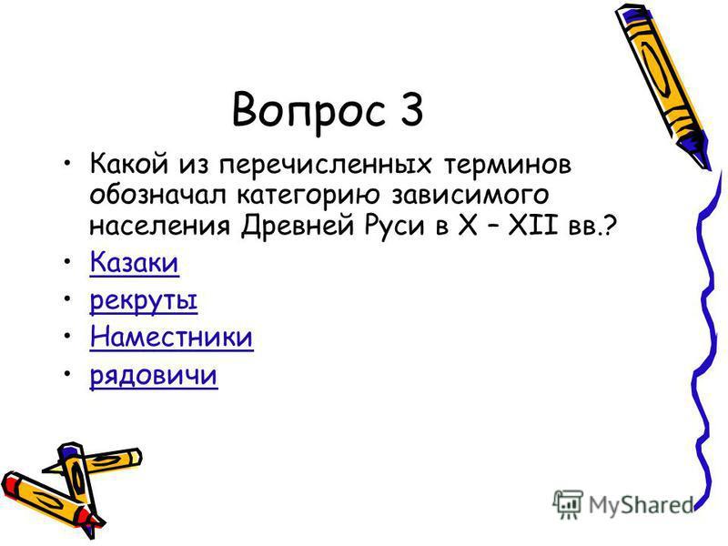 Вопрос 3 Какой из перечисленных терминов обозначал категорию зависимого населения Древней Руси в X – XII вв.? Казаки рекруты Наместники рядовичи