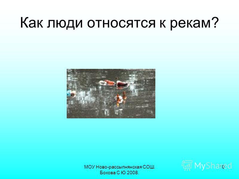 МОУ Ново-рассыпнянская СОШ. Бокова С Ю 2008. 10 Как люди относятся к рекам?