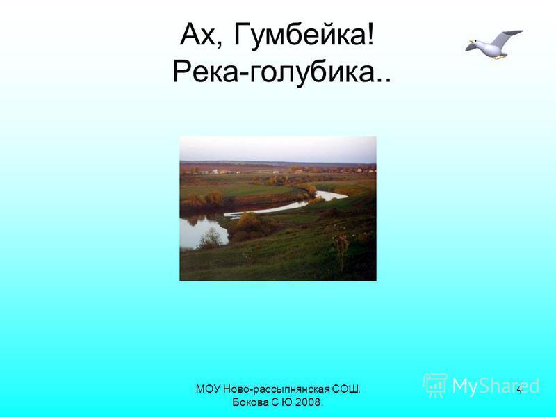 МОУ Ново-рассыпнянская СОШ. Бокова С Ю 2008. 4 Ах, Гумбейка! Река-голубика..