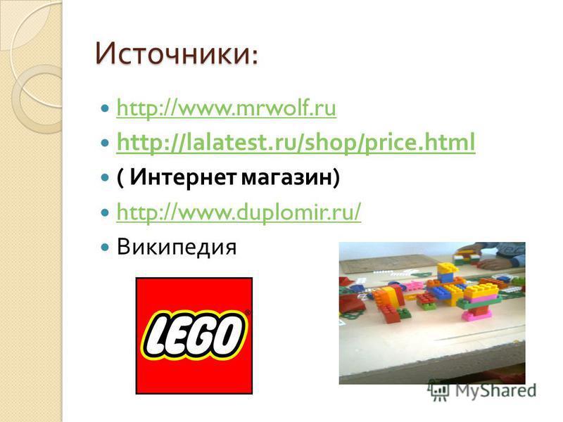 Источники : http://www.mrwolf.ru http://lalatest.ru/shop/price.html ( Интернет магазин ) http://www.duplomir.ru/ Википедия
