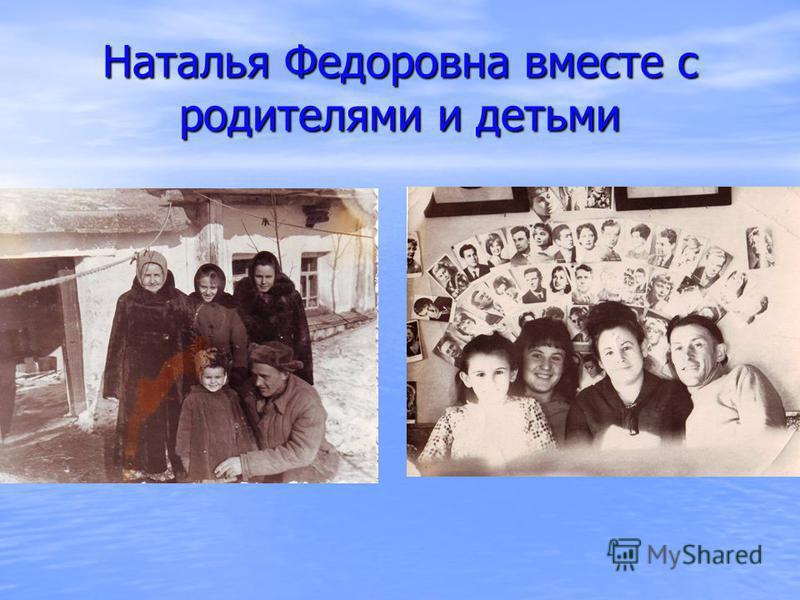 Наталья Федоровна вместе с родителями и детьми