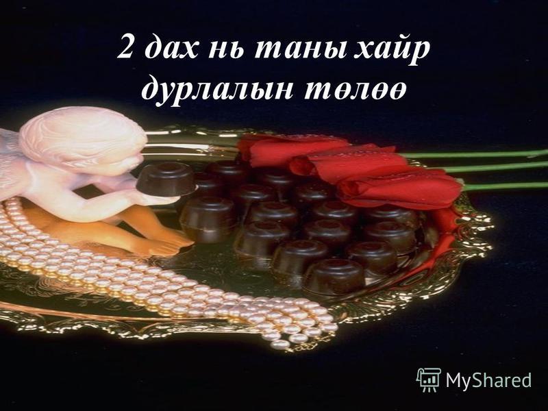 2 дах нь таны хайр дурлалын төлөө