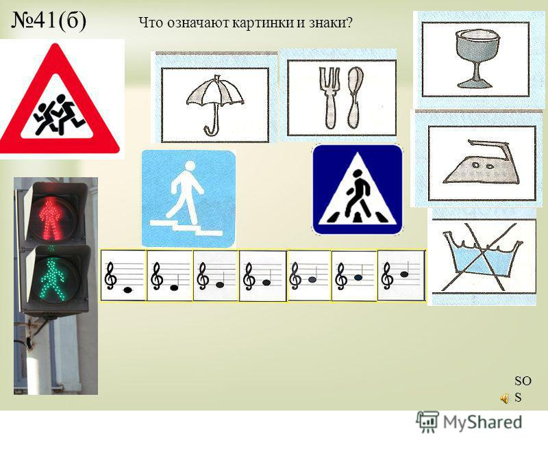 41(б) Что означают картинки и знаки? SO S