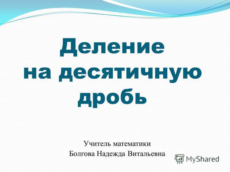 Учитель математики Болгова Надежда Витальевна ФИЛИАЛ МУНИЦИПАЛЬНОГО ОБЩЕОБРАЗОВАТЕЛЬНОГО УЧРЕЖДЕНИЯ СРЕДНЕЙ ОБЩЕОБРАЗОВАТЕЛЬНОЙ ШКОЛЫ С. ВТОРЫЕ ТЕРБУНЫ В С. БУРДИНО ТЕРБУНСКОГО РАЙОНА