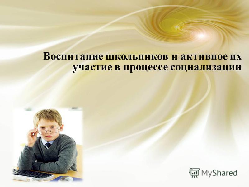 Воспитание школьников и активное их участие в процессе социализации
