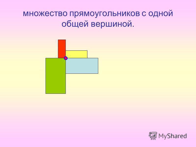 множество прямоугольников с одной общей вершиной.