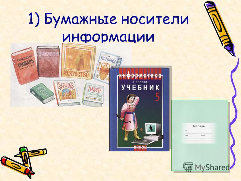 14 1) Бумажные носители информации