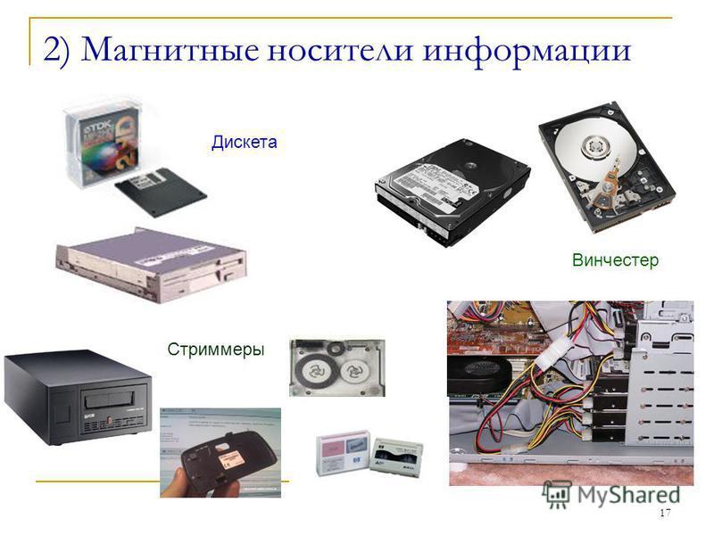 17 2) Магнитные носители информации Дискета Винчестер Стриммеры
