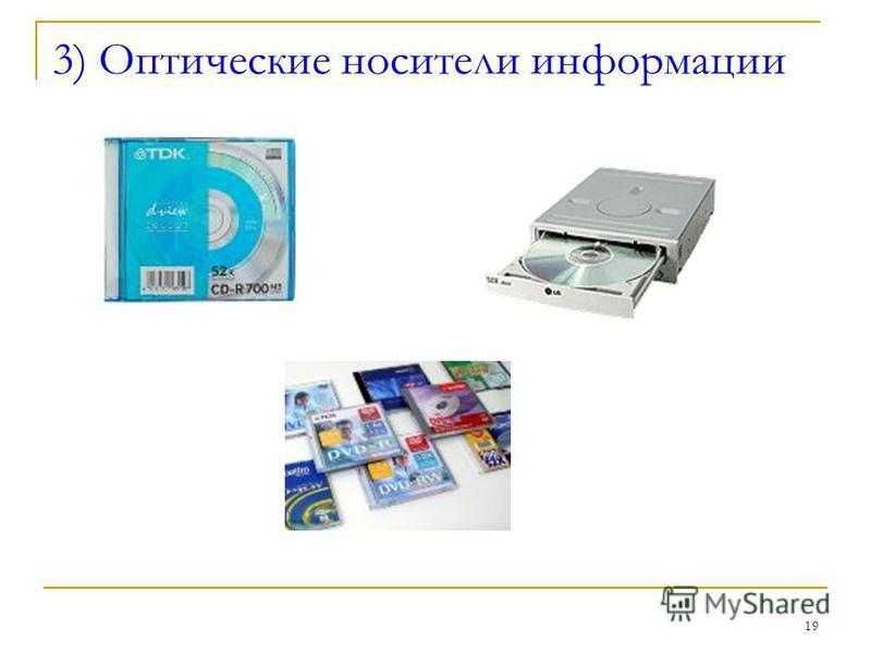 19 3) Оптические носители информации