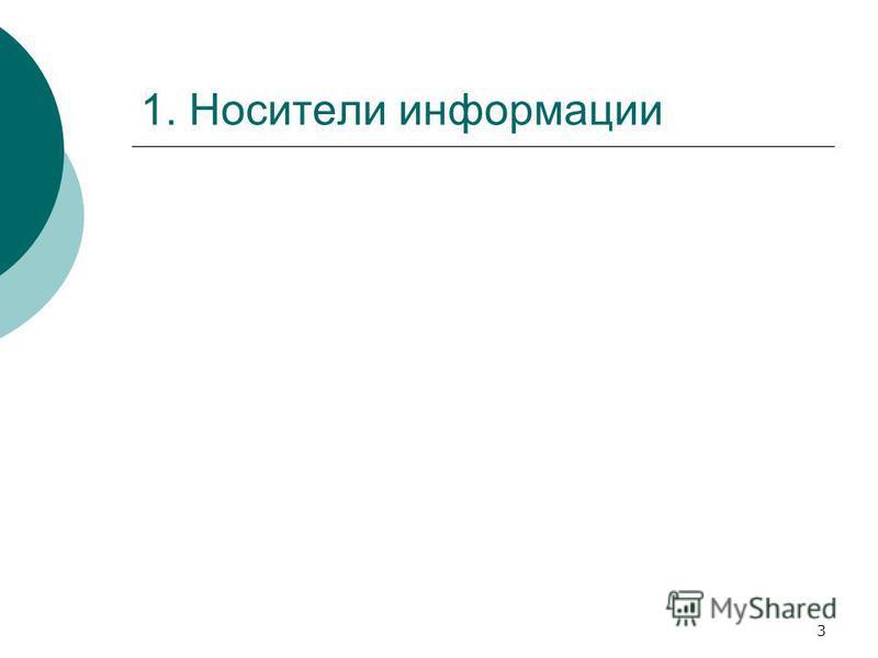 3 1. Носители информации