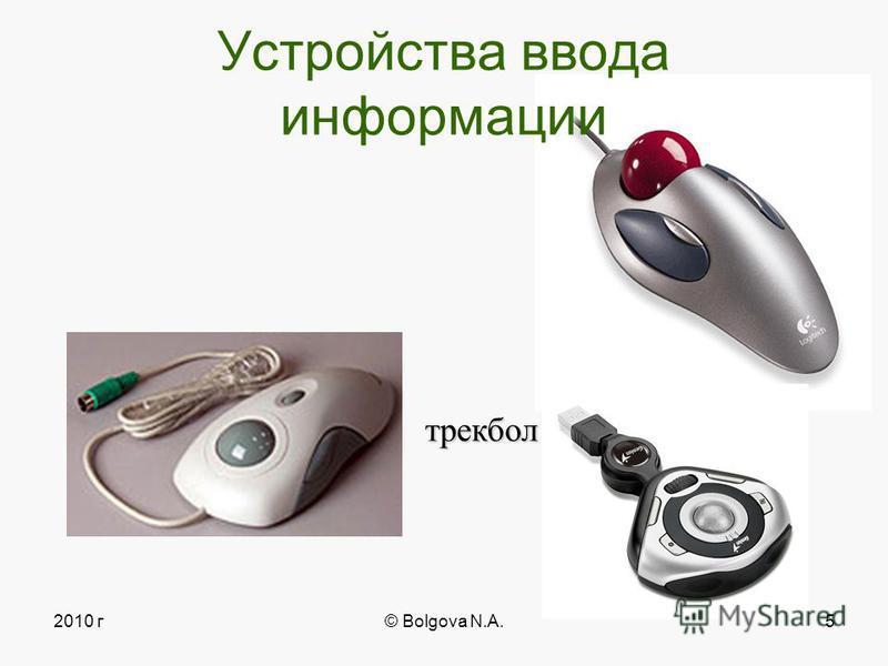 2010 г© Bolgova N.A.4 Устройства ввода информации мышь