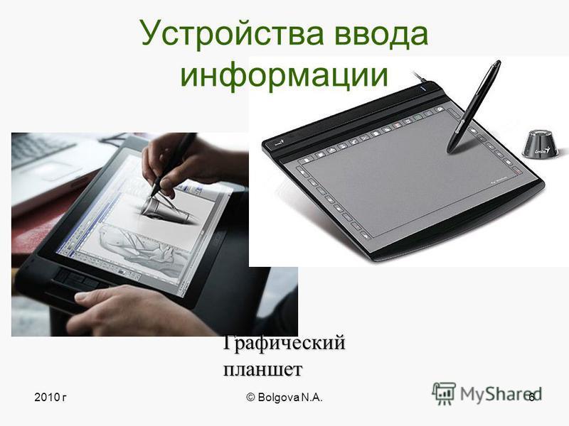 2010 г© Bolgova N.A.5 Устройства ввода информации трекбол