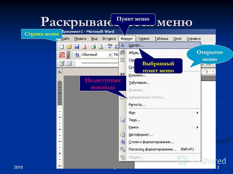 2010 3© Bolgova N A Раскрывающееся меню Строка меню Пункт меню Открытое меню Недоступные команды Выбранный пункт меню