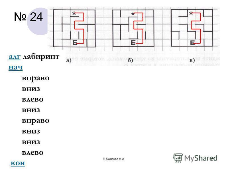 2012© Болгова Н.А.25 24 алг лабиринт нач вправо вниз влево вниз вправо вниз влево кон