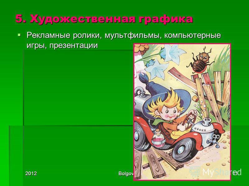2012Bolgova N.A.11 5. Художественная графика Рекламные ролики, мультфильмы, компьютерные игры, презентации Рекламные ролики, мультфильмы, компьютерные игры, презентации
