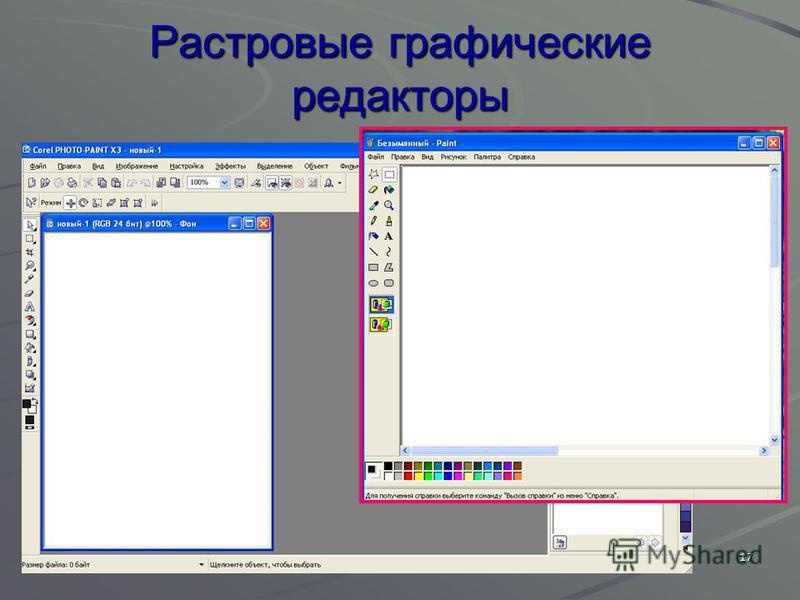 2012 Bolgova N.A. 17 Растровые графические редакторы