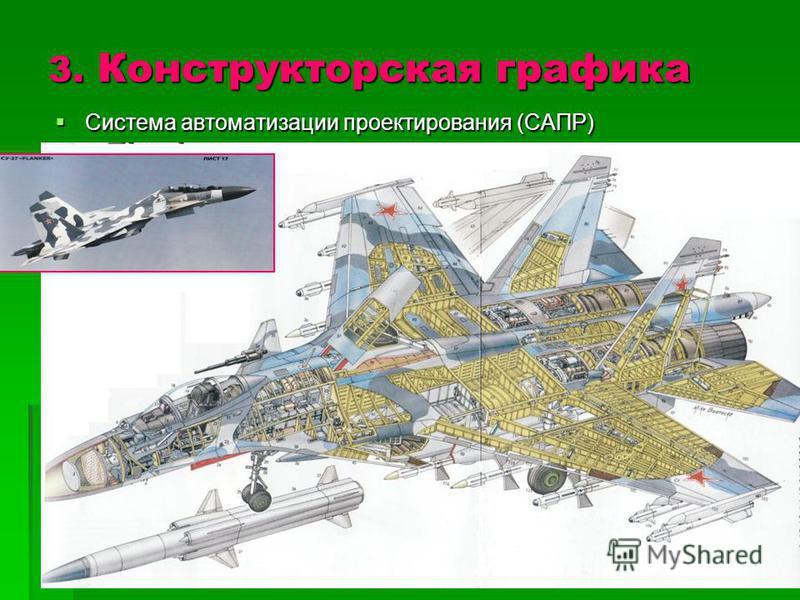 2012Bolgova N.A.9 3. Конструкторская графика Система автоматизации проектирования (САПР) Система автоматизации проектирования (САПР)