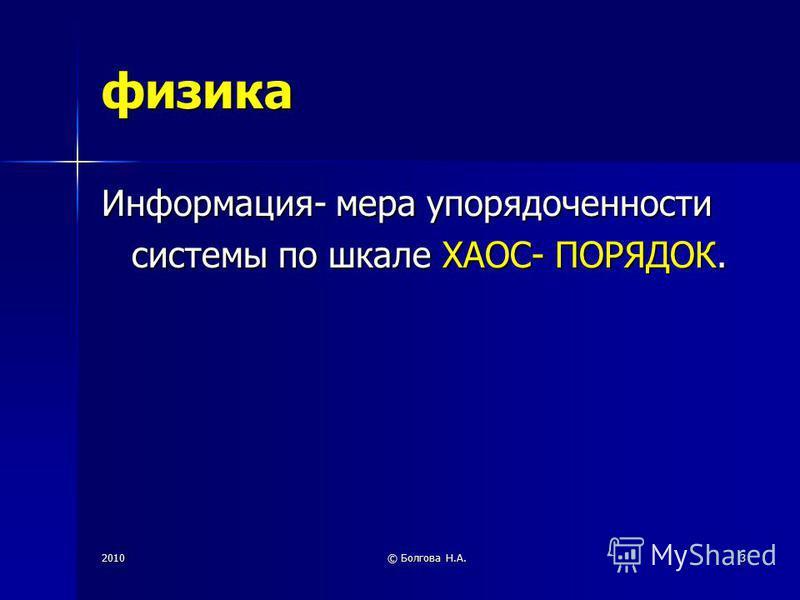2010© Болгова Н.А.3 физика Информация- мера упорядоченности системы по шкале ХАОС- ПОРЯДОК.