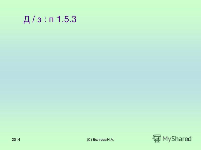 2014(С) Болгова Н.А.9 Д / з : п 1.5.3