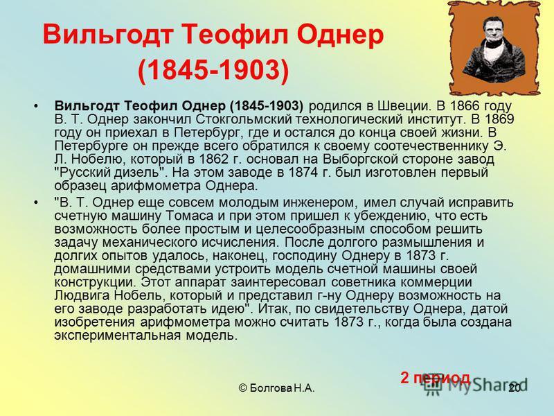 © Болгова Н.А.20 Вильгодт Теофил Однер (1845-1903) Вильгодт Теофил Однер (1845-1903) родился в Швеции. В 1866 году В. Т. Однер закончил Стокгольмский технологический институт. В 1869 году он приехал в Петербург, где и остался до конца своей жизни. В