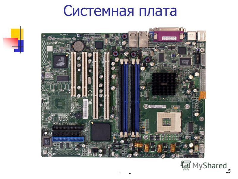 2010 г.© Bolgova N.A.15 Системная плата