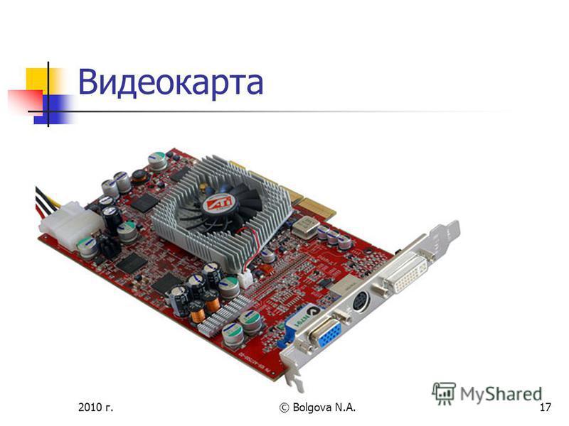 2010 г.© Bolgova N.A.17 Видеокарта