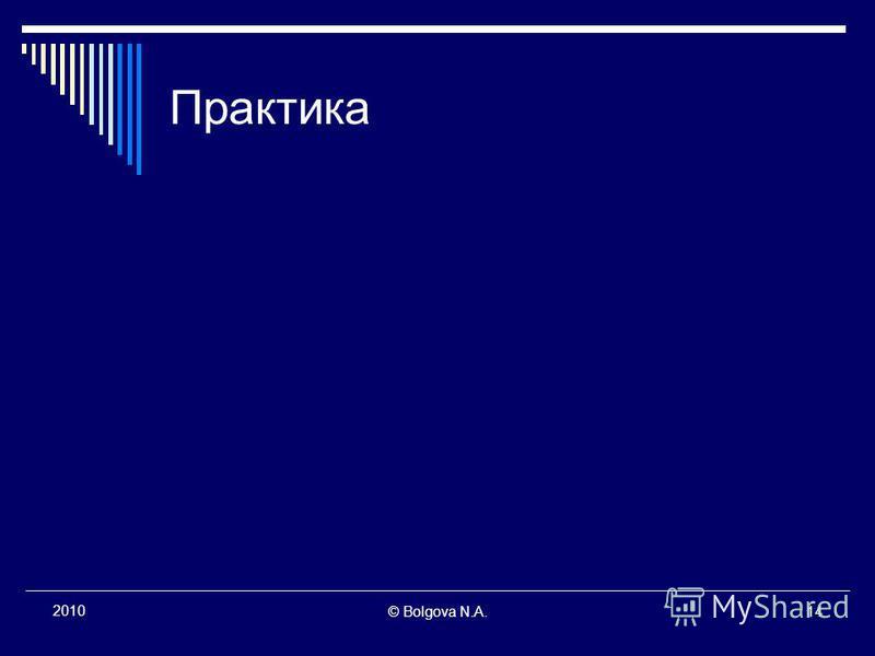 © Bolgova N.A.14 2010 Практика