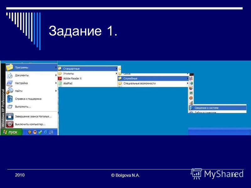 © Bolgova N.A.15 2010 Задание 1.