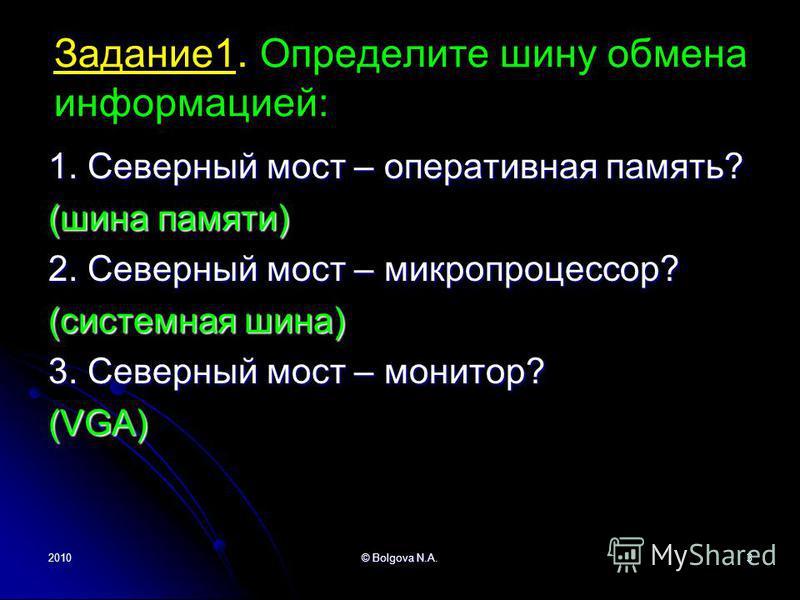 2010© Bolgova N.A.3 Задание 1. Определите шину обмена информацией: 1. Северный мост – оперативная память? (шина памяти) 2. Северный мост – микропроцессор? (системная шина) 3. Северный мост – монитор? (VGA)