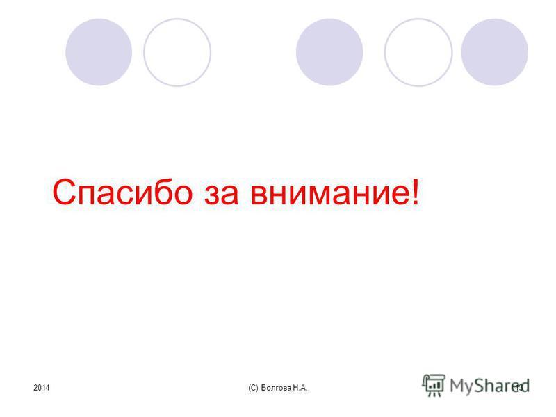 2014(С) Болгова Н.А.13 Спасибо за внимание!