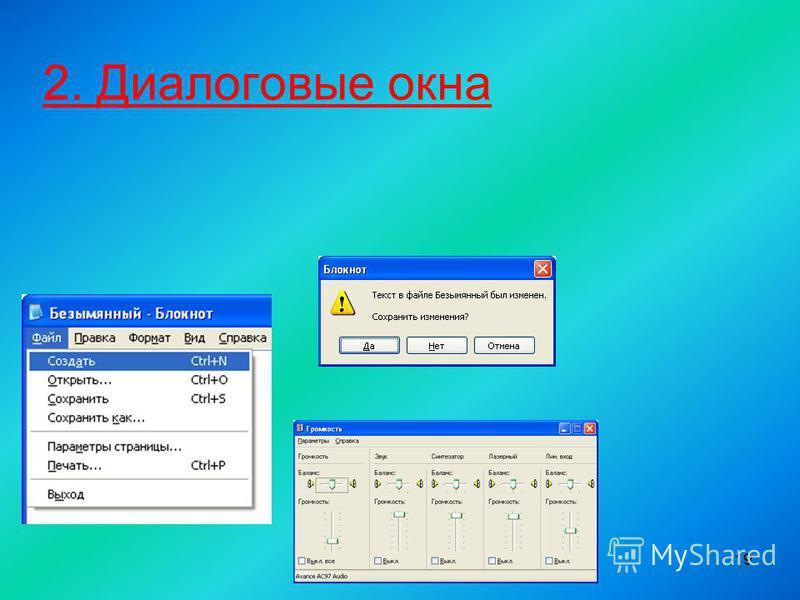© Bolgova N.A.19 2. Диалоговые окна