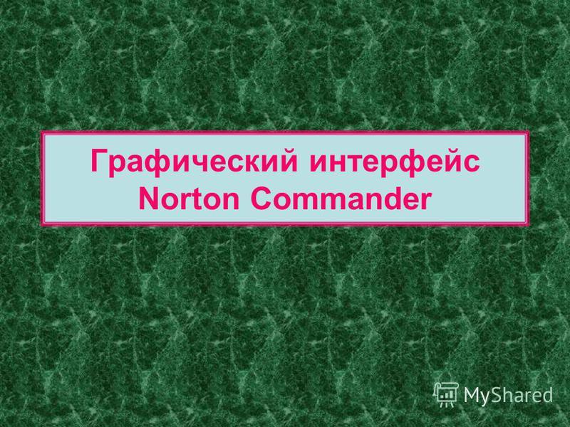 Графический интерфейс Norton Commander