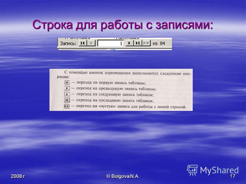 2008 г© Bolgova N.A.17 Строка для работы с записями: