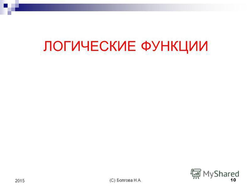 (С) Болгова Н.А. 10 2015 ЛОГИЧЕСКИЕ ФУНКЦИИ