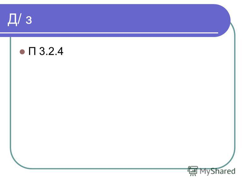 Д/ з П 3.2.4