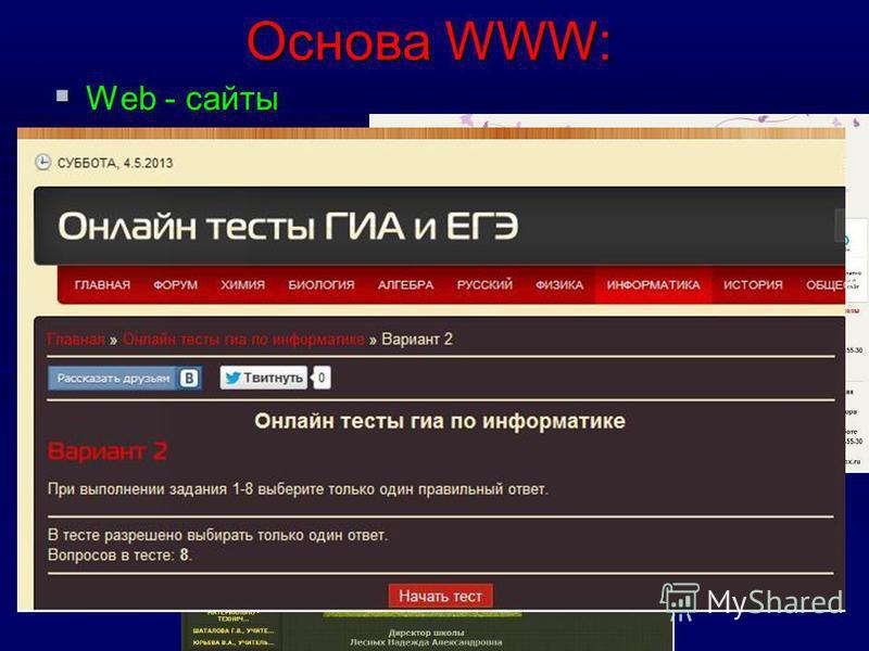 2013©Болгова Н.А7 Основа WWW: Web - сайты Web - сайты