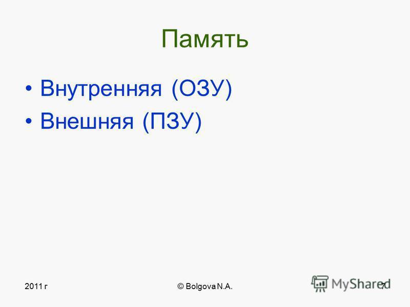 2011 г© Bolgova N.A.6 2.Разрядность- максимальная длина двоичного кода, который может обрабатываться или передаваться процессором целиком. Определяется количеством двоичных разрядов (бит), которые процессор обрабатывает за один такт Характеристика пр
