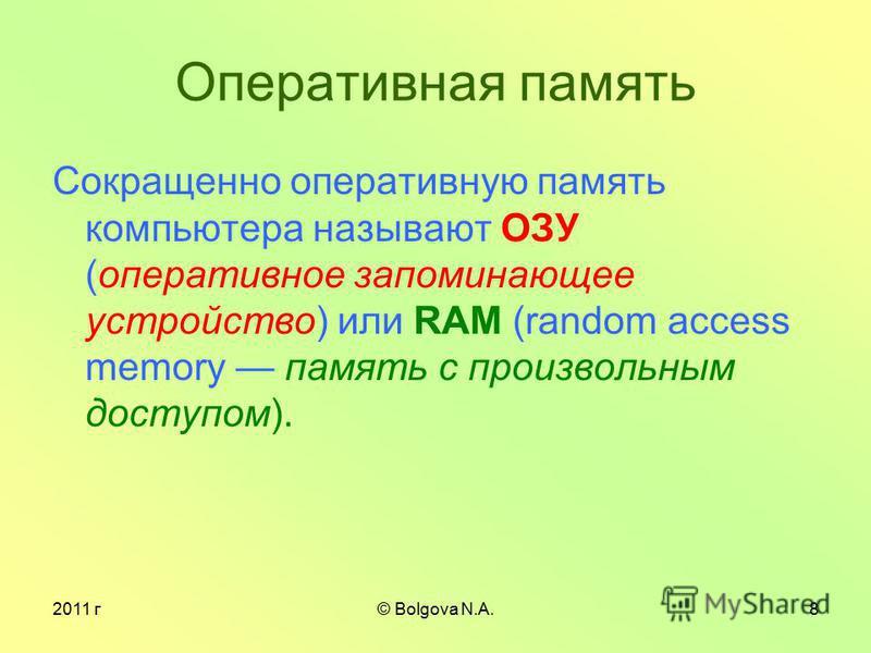 2011 г© Bolgova N.A.7 Память Внутренняя (ОЗУ) Внешняя (ПЗУ)