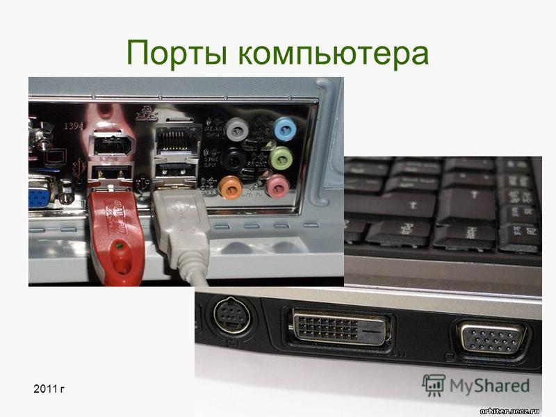 2011 г© Bolgova N.A.11 Блок питания Преобразует электропитание сети в постоянный ток низкого напряжения, подаваемый на электронные схемы компьютера
