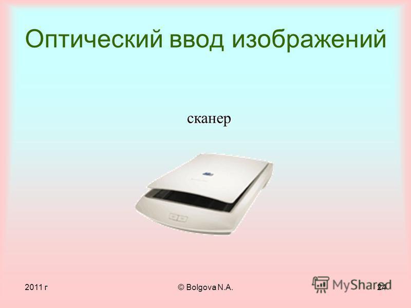 2011 г© Bolgova N.A.23 Устройства ввода информации мышь трекбол Графический планшет