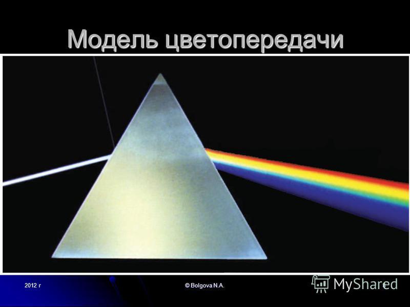 2012 г© Bolgova N.A.8 Модель цветопередачи