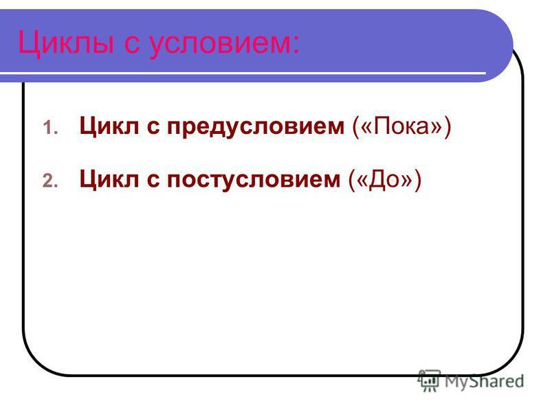 Циклы с условием: 1. Цикл с предусловием («Пока») 2. Цикл с постусловием («До») 10.03.2008 г© Bolgova N.A. 3