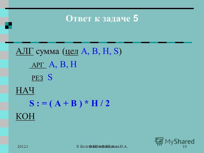 © Болгова Н А© Болгова Н.А.92012 г© Болгова Н.А. Задача 5 Определите тип алгоритма Составьте алгоритм к данной блок-схеме