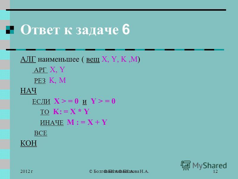 © Болгова Н А© Болгова Н.А.112012 г© Болгова Н.А. Задача 6 Определите тип алгоритма Составьте алгоритм к данной блок-схеме