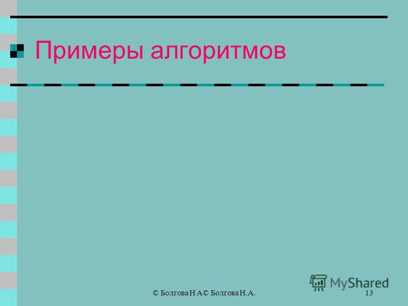 © Болгова Н А© Болгова Н.А.122012 г© Болгова Н.А. Ответ к задаче 6 АЛГ наименьшее ( вещ X, Y, K,M) АРГ X, Y РЕЗ K, М НАЧ ЕСЛИ X > = 0 и Y > = 0 ТО K: = X * Y ИНАЧЕ М : = X + Y ВСЕ КОН
